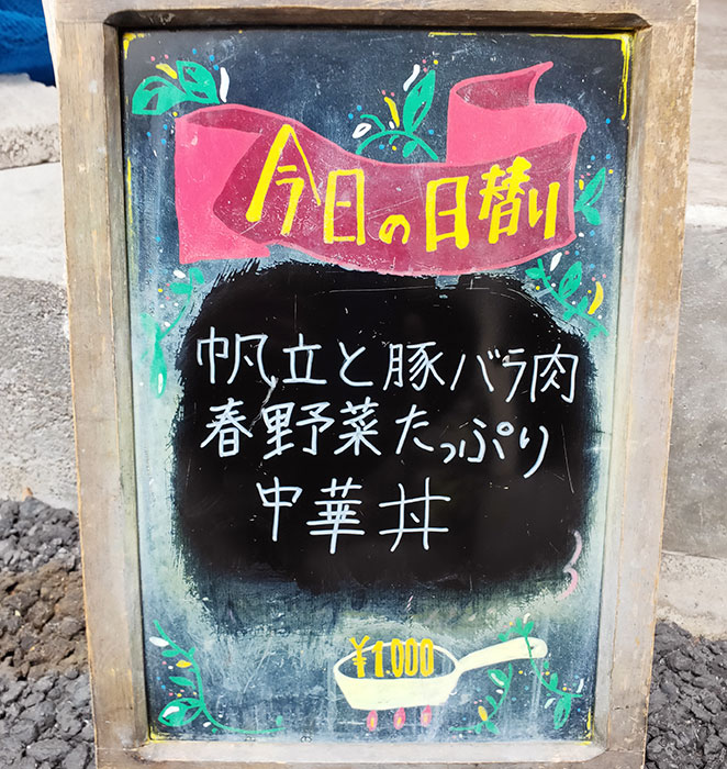 「燕食堂」で「四日市トンテキ(1,000円)」のランチ