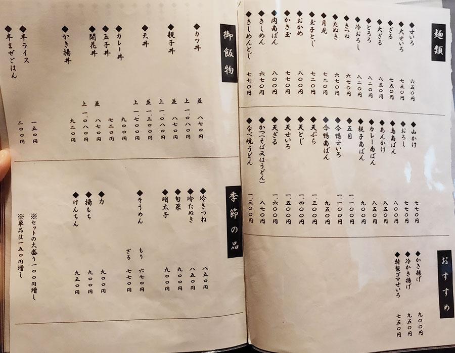 「ゑん重(えんじゅう)」で「おすすめセット(900円)」のランチ