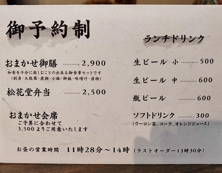 「季節料理 根本」で「さばみそ煮定食(950円)」のランチ[麹町]