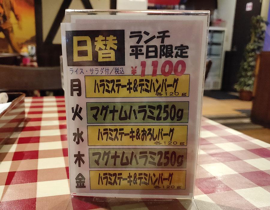 「テキサス 麹町店」で「日替わりランチ[マグナミハラミ250g](1,100円)」[半蔵門]