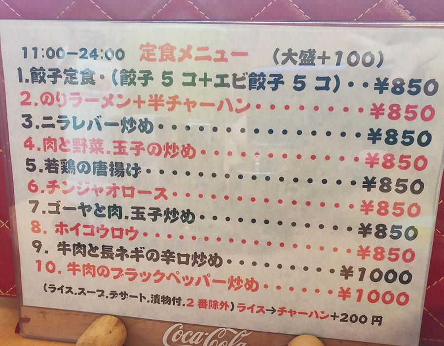 「東昇餃子楼 市ヶ谷店」で「ゴーヤと肉、玉子炒め(850円)」のランチ