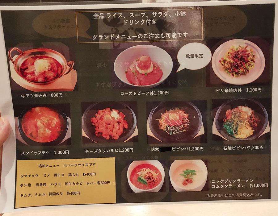 「ブルズ亭 四ツ谷」で「満腹ランチ(1,600円)」