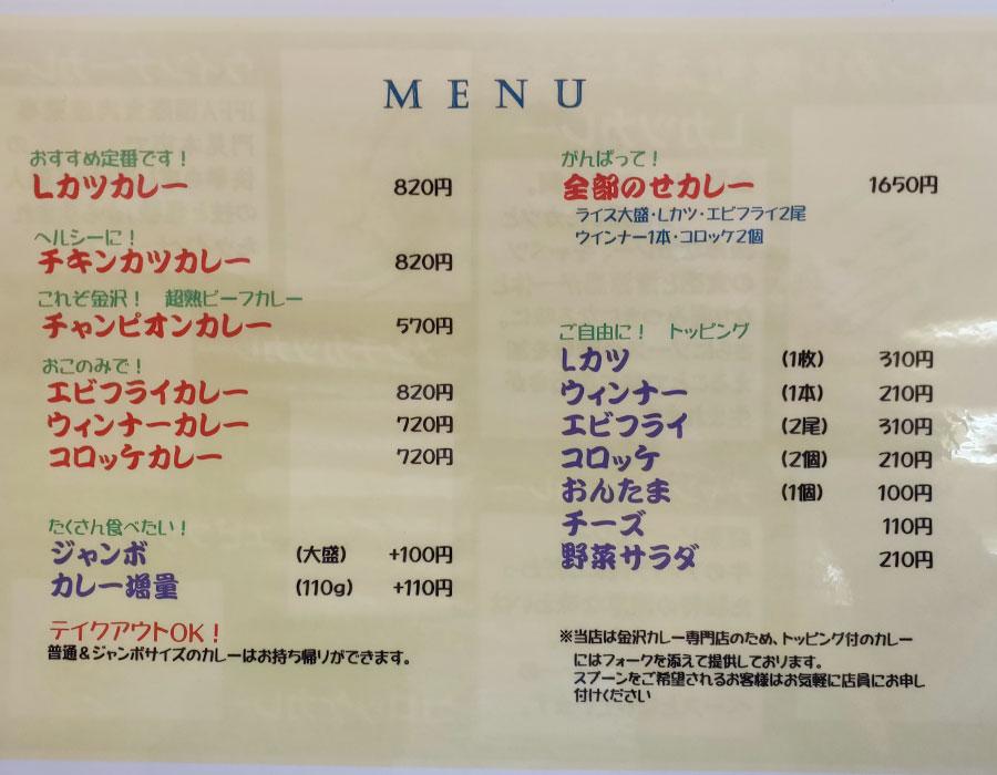 「カレーのチャンピオン 麹町店」で「ジャンボLカツカレー(920円)」のランチ