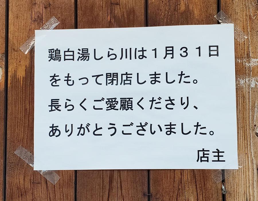 「 鶏白湯 しら川 麹町店」が閉店。3月未明に「天雷軒」がオープン!