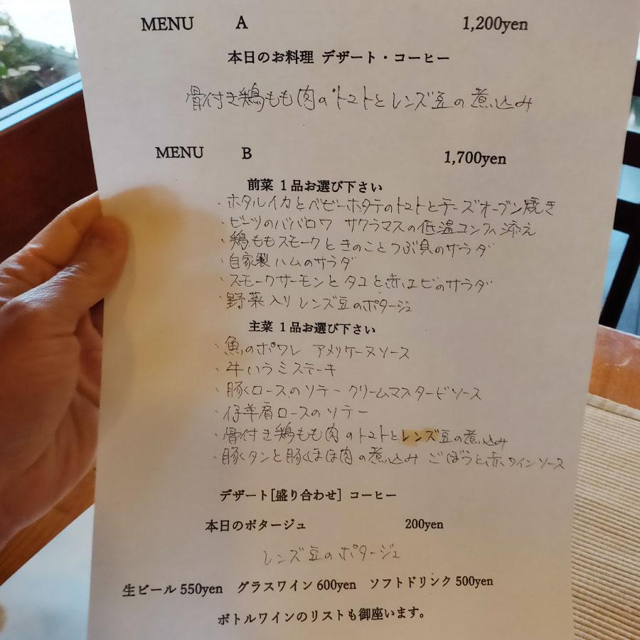「グローブ デュ モンド(GLOBE DU MONDE)」で「ランチメニューB(1,700円)」
