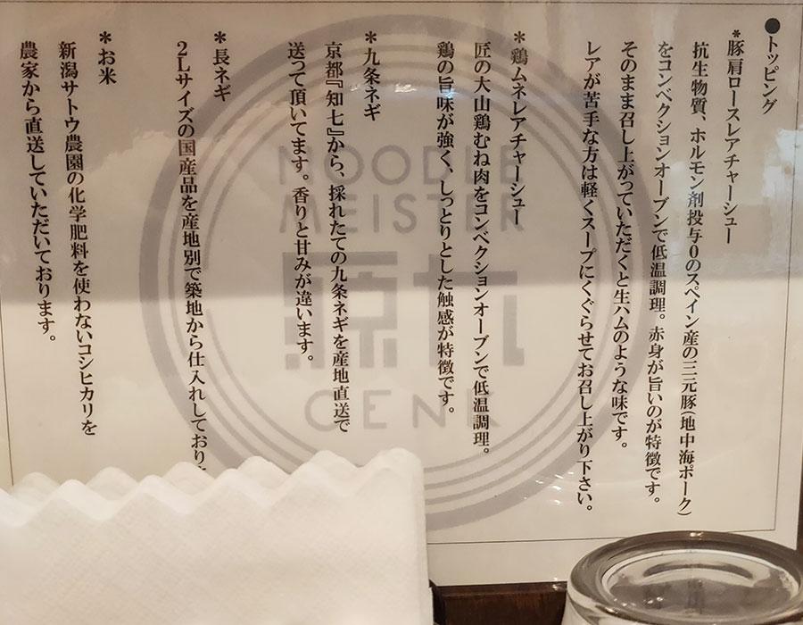 「ヌードル マイスター 源九」で「貝だし塩(850円)」[九段下]
