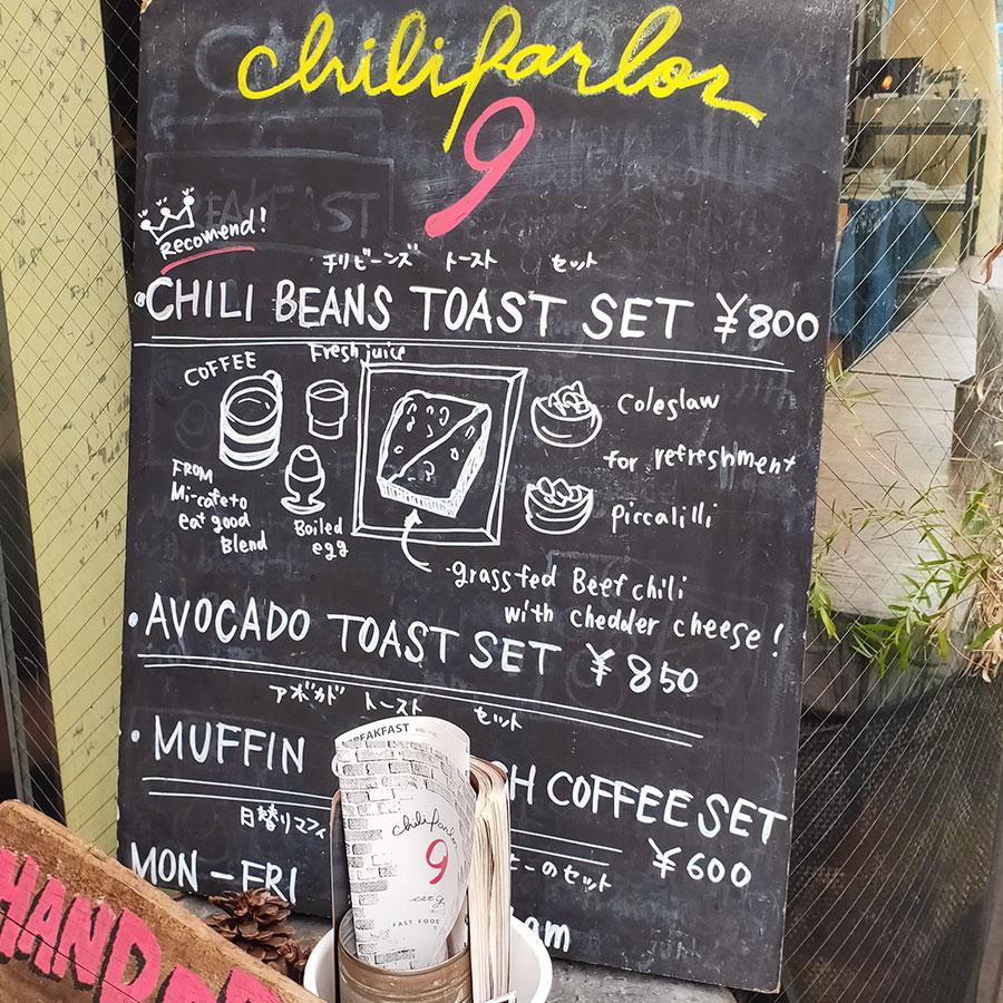「チリパーラーナイン(Chili Parlor 9) 」で「チリビーンズトーストセット(800円)」のモーニング