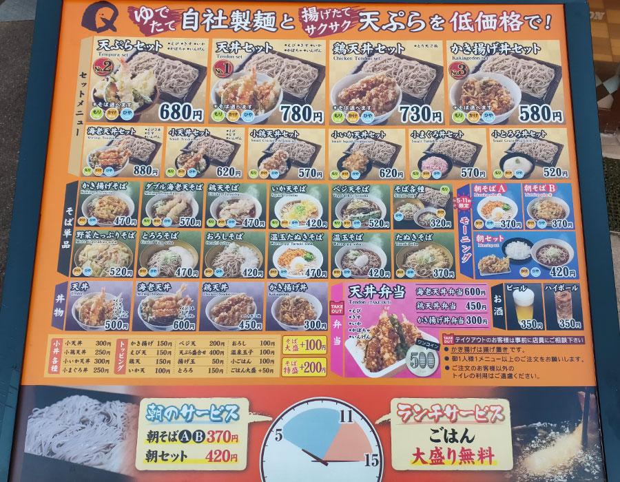 「いわもとQ 神保町店」で「天丼セット(780円)」