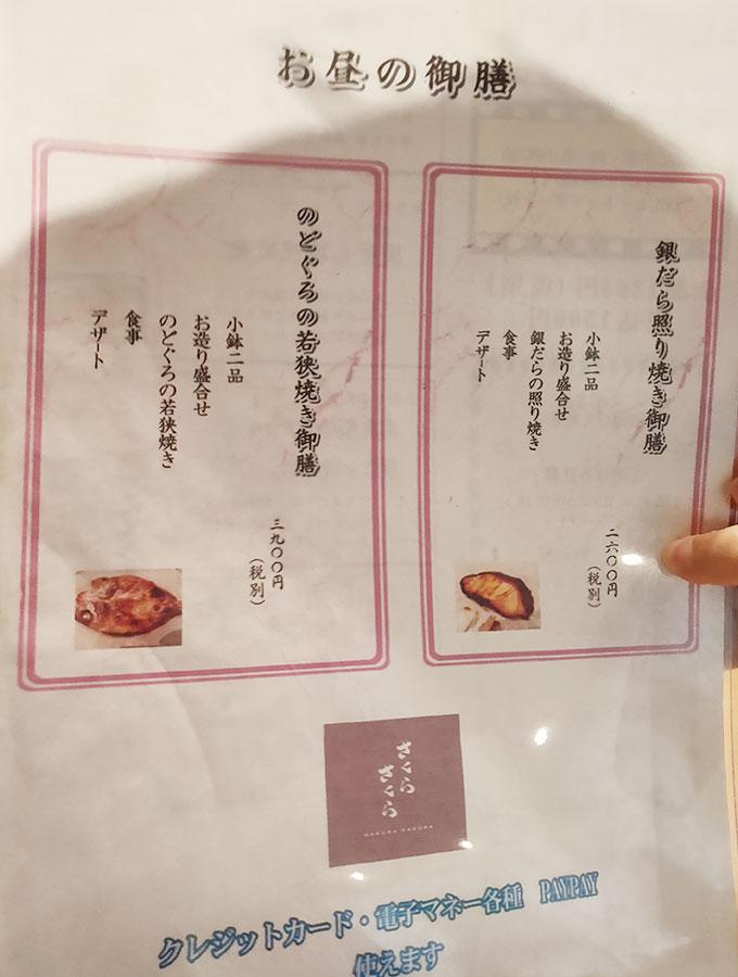 「さくらさくら」で「日替わり定食(1,500円)」のランチ