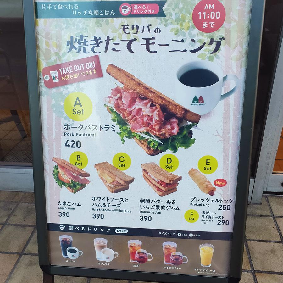 「モリバコーヒー 四谷二丁目店」で「焼きたてモーニング[ポークパストラミ](420円)」