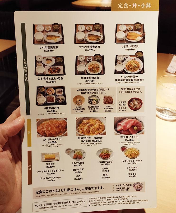 「やよい軒 四谷2丁目店」で「鮭の塩焼朝食(540円)」のモーニング