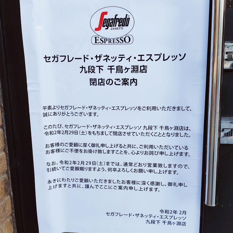 「セガフレード・ザネッティ・エスプレッソ 九段下 千鳥ヶ淵店」が閉店