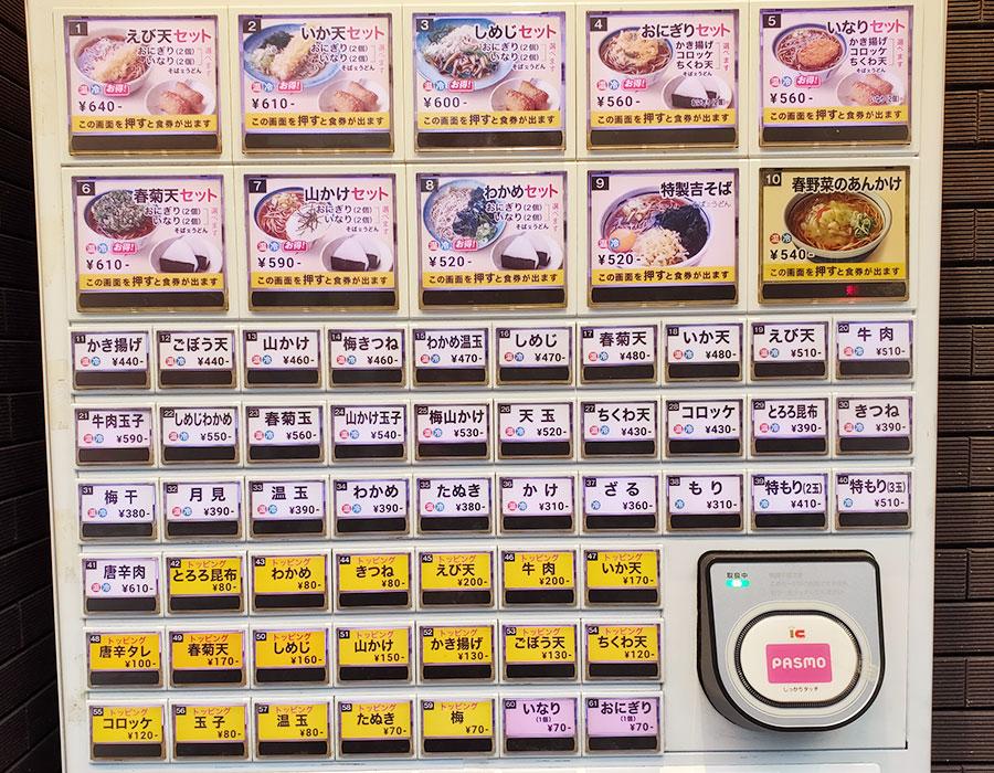 「吉そば 四ツ谷店」で「しめじセット(600円)」