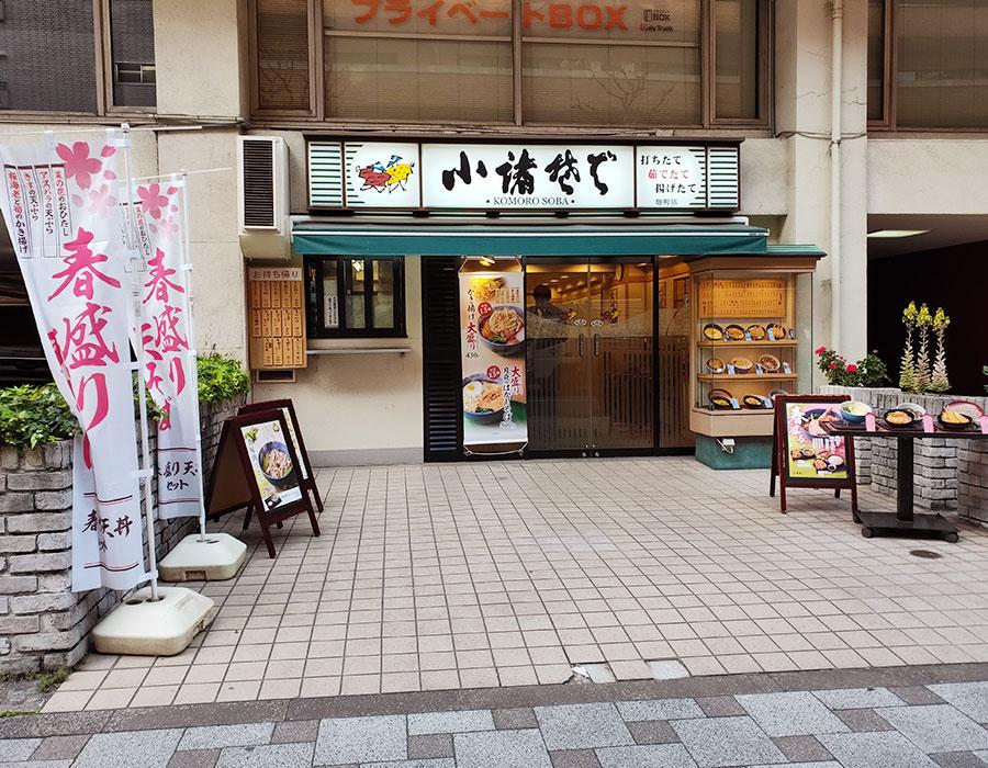 「小諸そば 半蔵門店」で「満腹 ヒレカツ丼セット(700円)」