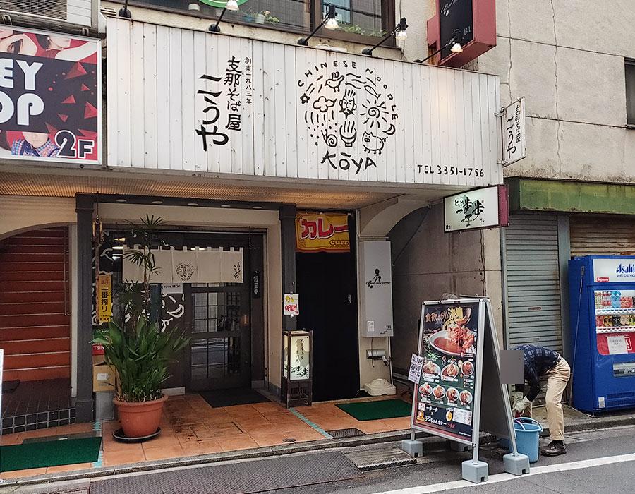 「支那そば屋 こうや」で「ワンタン麺(1,100円)」[四ツ谷]