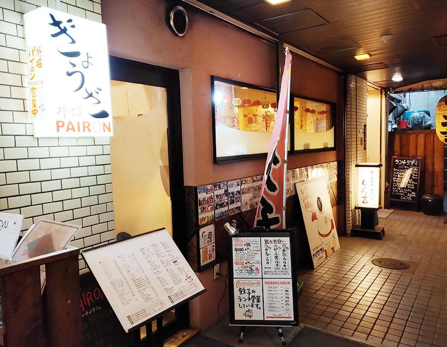 「外堀PAIRON(パイロン)」で「MIX餃子定食 魯肉飯セット(950円)」のランチ