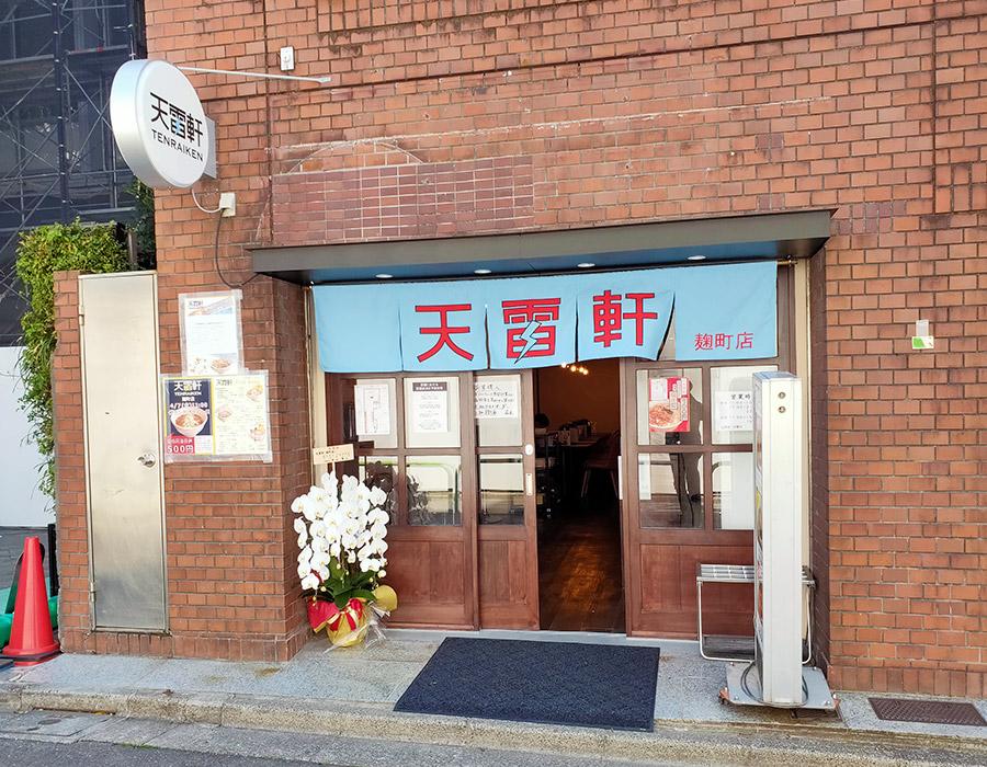 天雷軒 麹町店