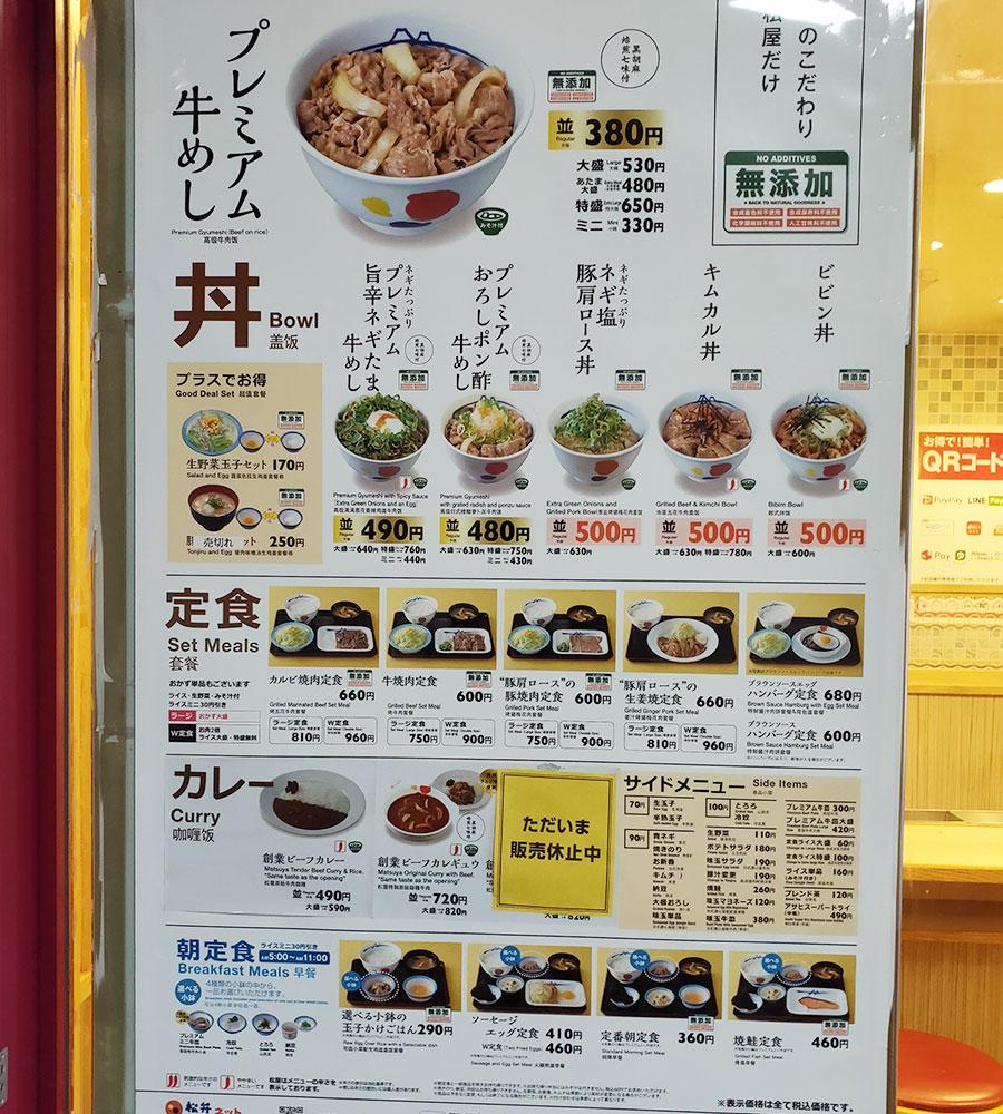 「松屋 市ヶ谷店」が「3月9日15時より一時閉店、3月17日15時新規改装オープン予定」