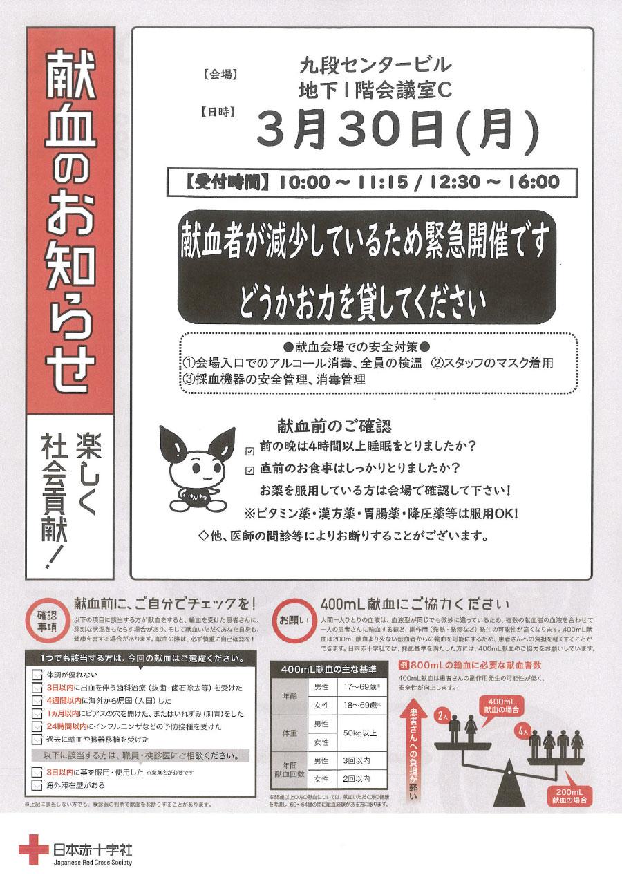 九段センタービルで3月30日(月)に「献血」のお知らせ