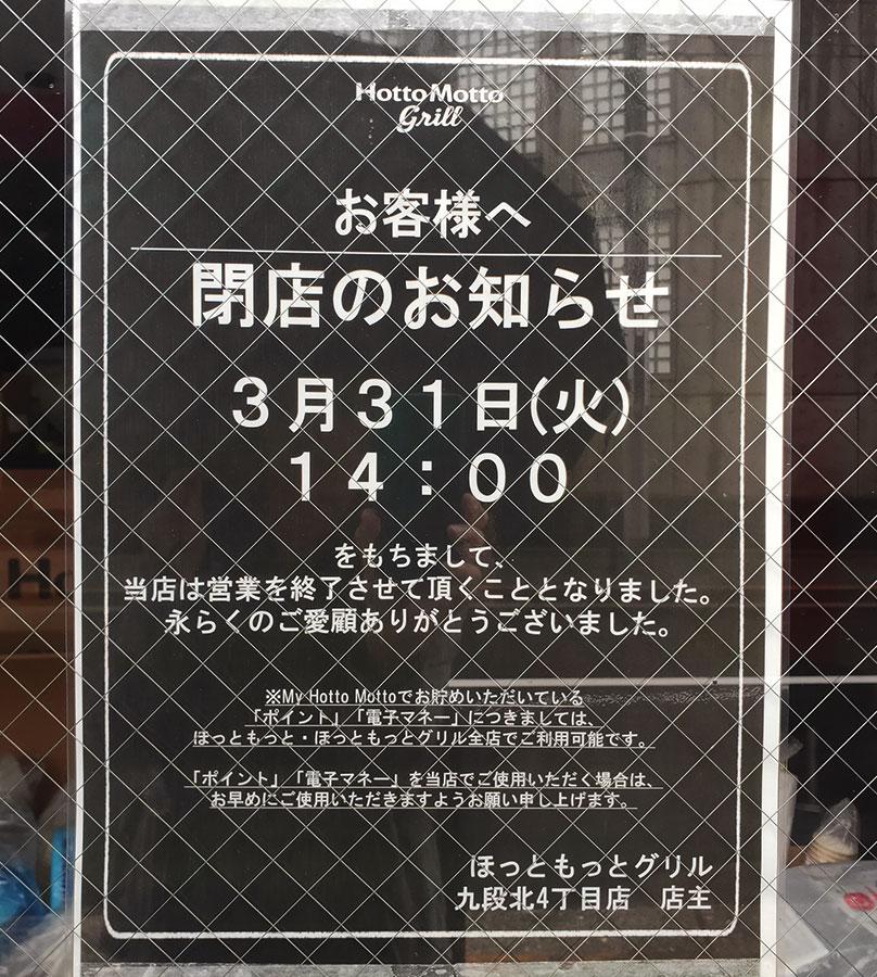 「ほっともっとグリル 九段北4丁目店」が3月31日で「閉店」