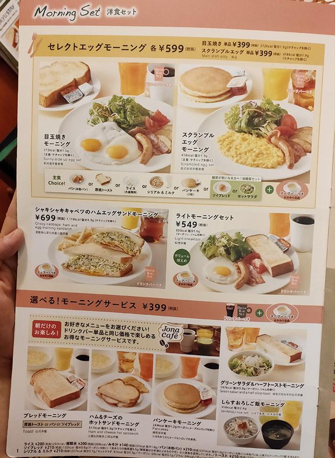 「ジョナサン 四谷店」で「シャキシャキキャベツのハムエッグサンドモーニング(769円)」