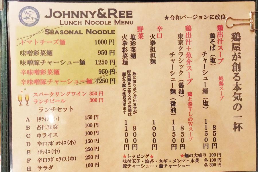 「焼き鳥バル ジョニーとリー」で「鶏そば[塩](850円)」のランチ[半蔵門]