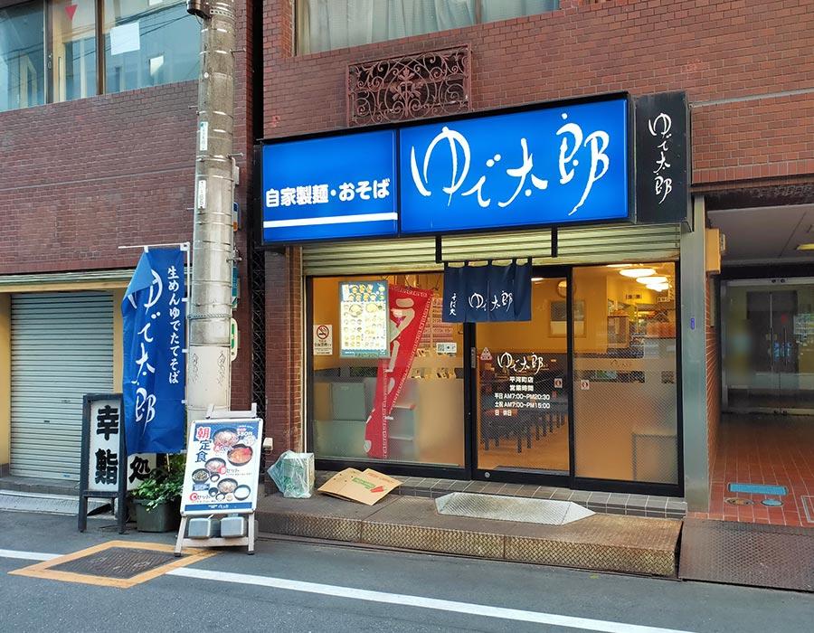 「ゆで太郎 平河町店」で「朝定食Bセット[高菜](380円)」のモーニング[半蔵門]