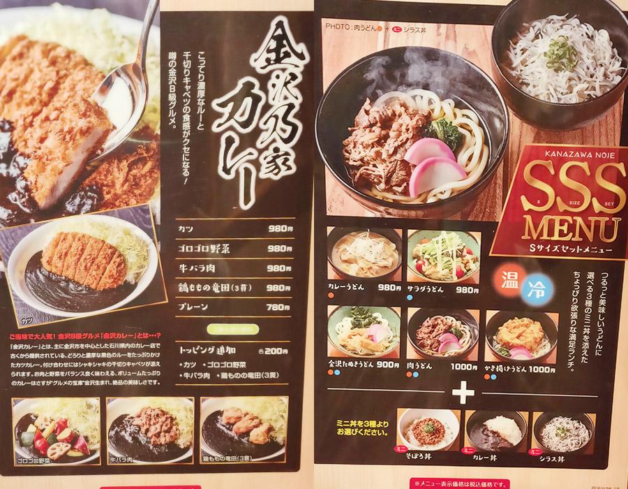 「金沢乃家 九段下店」で「百万石のこぼれ丼定食(1,490円)」のランチ