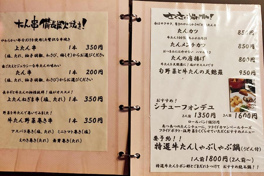 「つづみ留次郎」で「たんかつ定食(900円)」のランチ[四谷三丁目]