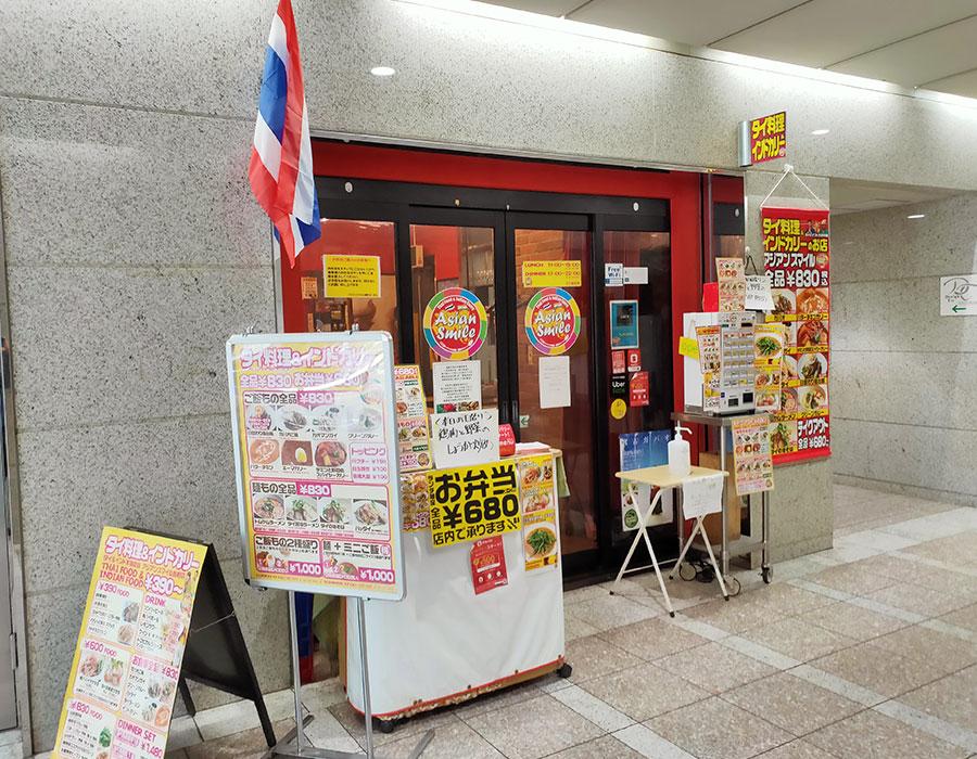 「アジアンスマイル 麹町店」で「麺+ミニご飯(1,000円)」のランチ[麹町]