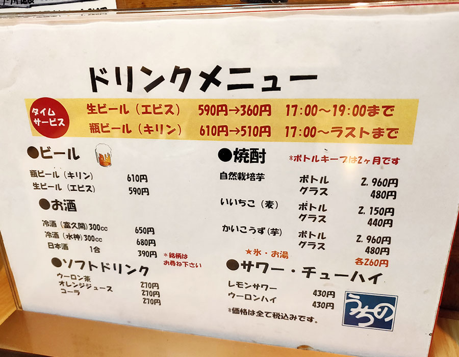 「とんかつ うちの」で「上ロースカツ定食(990円)」のランチ