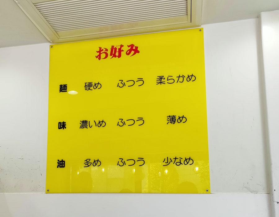 「横浜らーめん 龍馬」で「特選らーめん[並](750円)」[四ツ谷]
