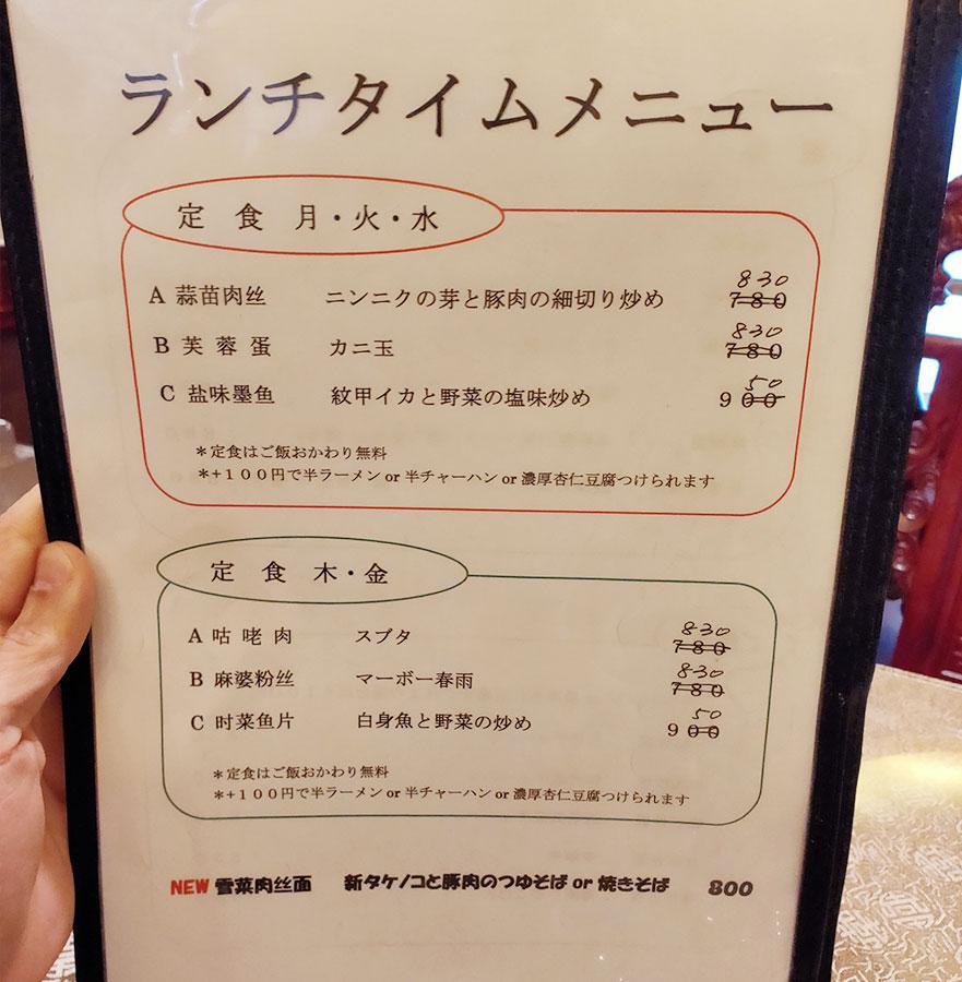 「上海庭」で「酢豚定食(830円)」のランチ