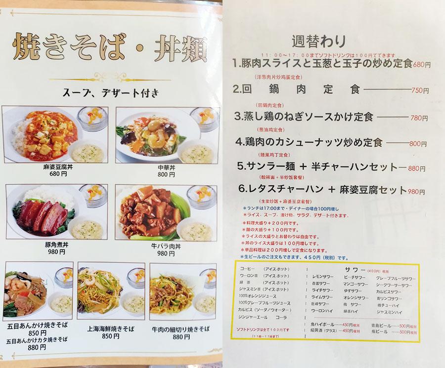 「幸福園」で「豚肉スライスと玉葱と玉子の炒め定食(680円)」のランチ[半蔵門]
