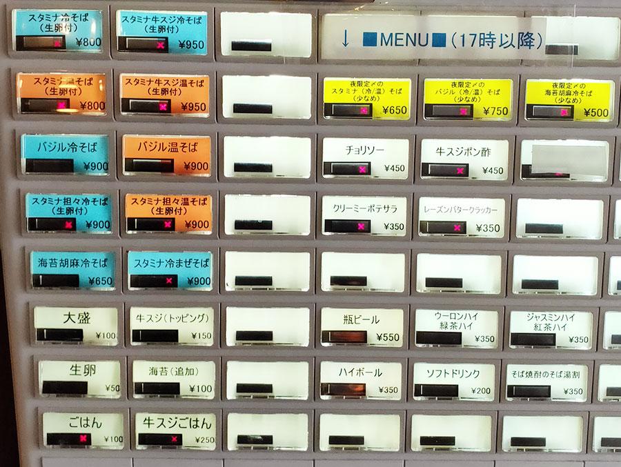 「そばうさ」で「バジル冷そば(900円)」[半蔵門]