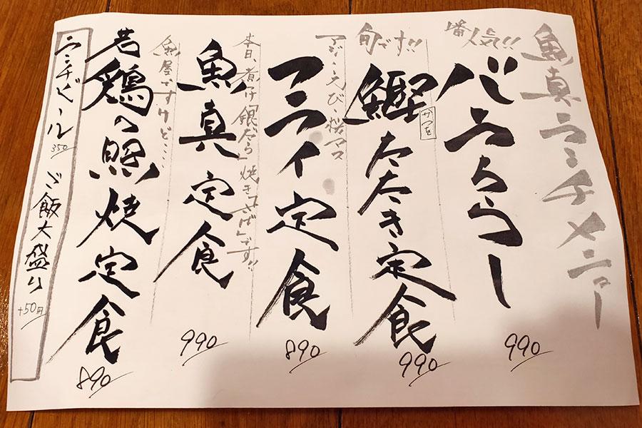 「魚真 四谷店」で「バカちらし(990円)」のランチ[四ツ谷]
