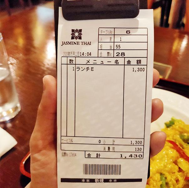 「ジャスミン タイ 四ツ谷店」で「蟹のカレー炒めセット(1,430円)」のランチ[四ツ谷]