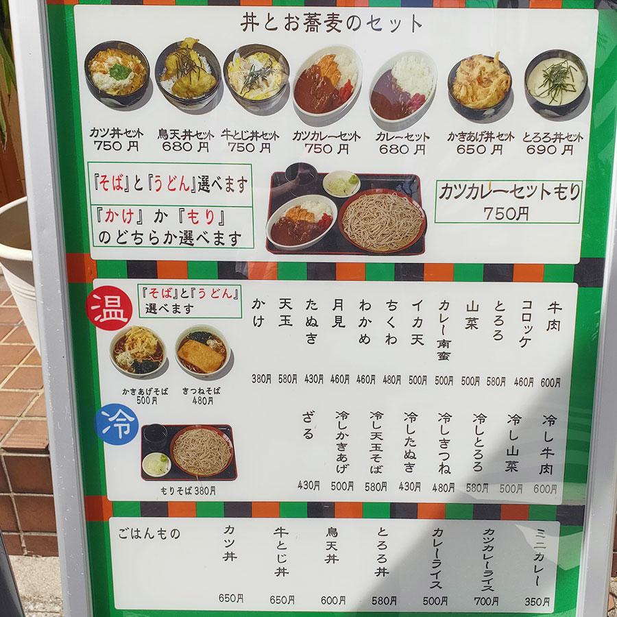 「立喰そば あさひ」で「牛とじ丼セット(750円)」のランチ[半蔵門]
