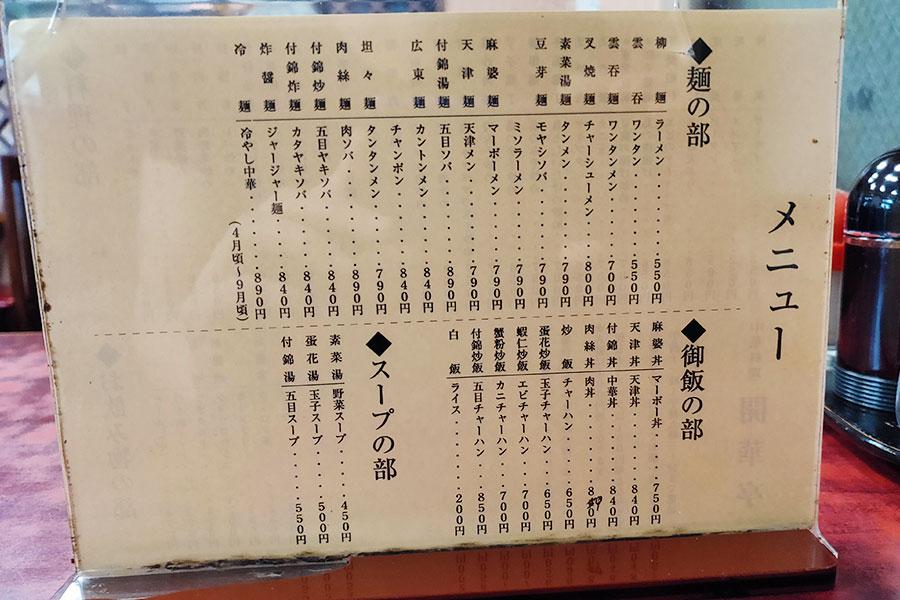 「開華亭」で「ニラ玉炒め定食(790円)」のランチ[半蔵門]