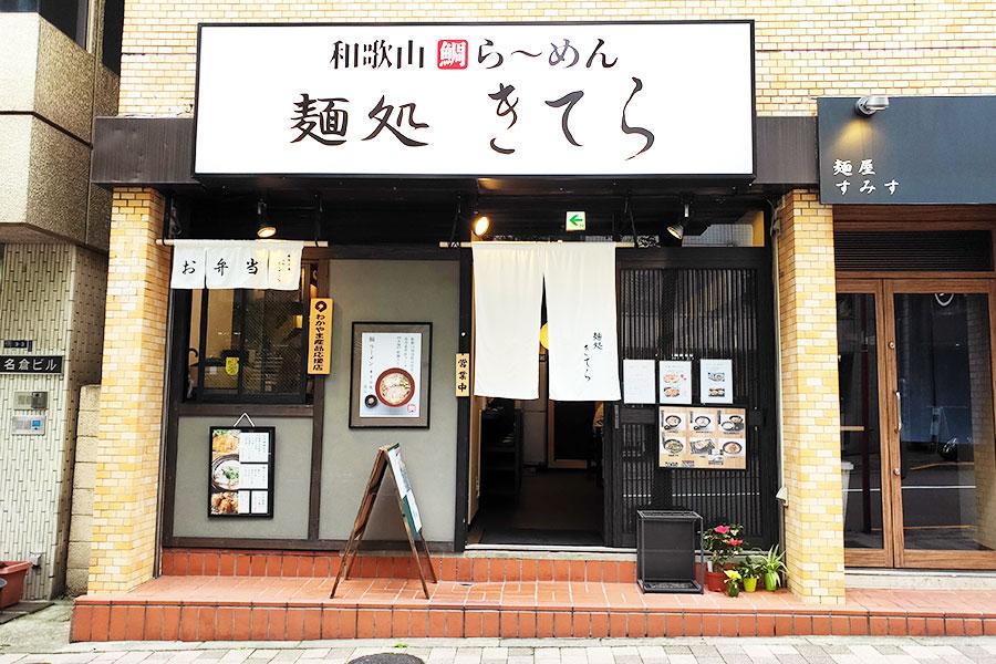 「麺処 きてら」で「鯛ラーメン(820円)」[半蔵門]