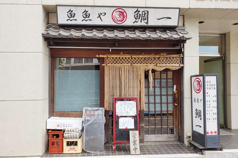 「魚魚や 鯛一 」で「日替り丼(1,000円)」のランチ[四ツ谷]
