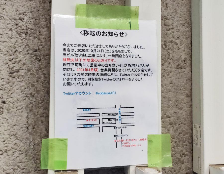 【移転】「そばうさ」で「バジル冷そば(900円)」[半蔵門]