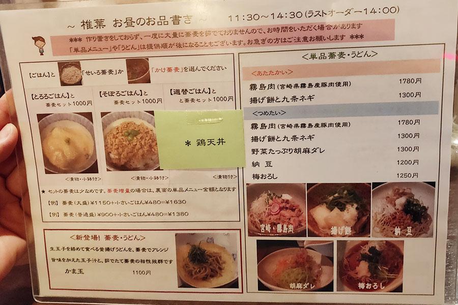 「椎葉」で「週替ごはんと蕎麦セット(1,000円)」のランチ[麹町]