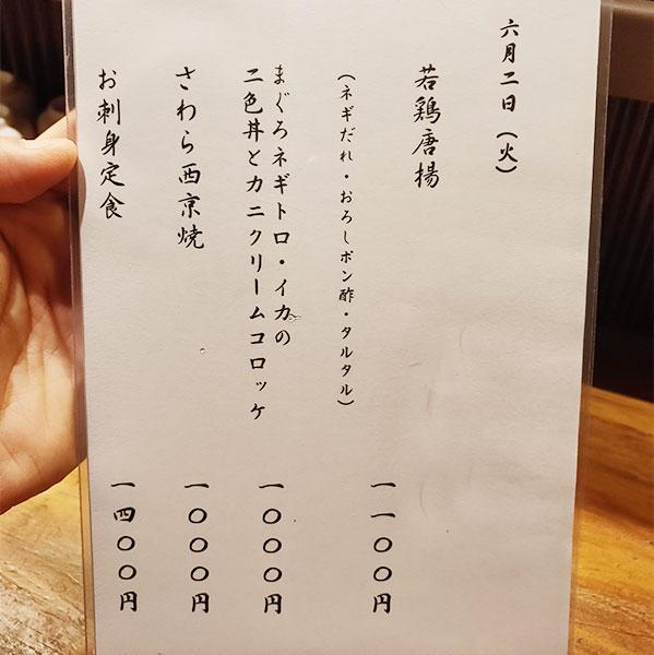 「やくしま」で「二色丼とカニクリームコロッケ(1,000円)」のランチ[半蔵門]