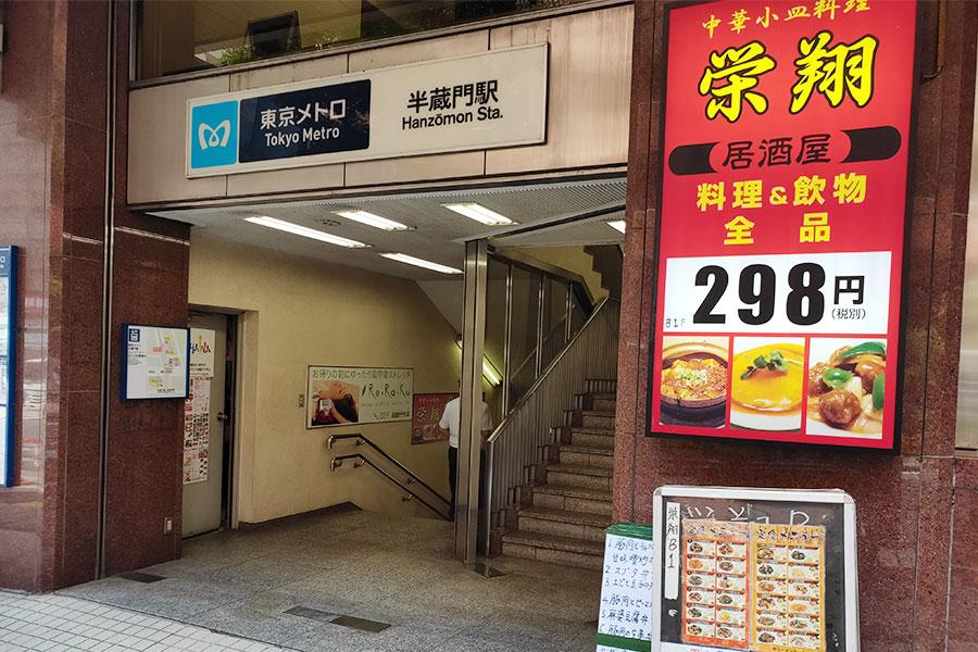 「栄翔 麹町店」で「青椒肉絲丼+鶏そば(780円)」のランチ[半蔵門]