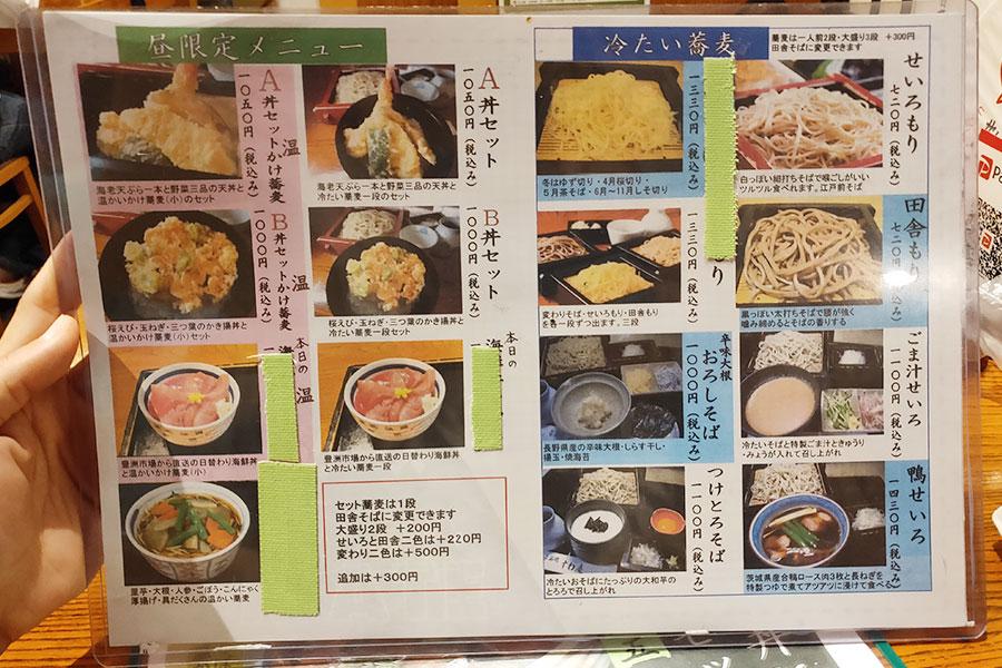 「すわ庵 本店」で「天丼と蕎麦1枚[Aセット](1,050円)」のランチ[麴町]