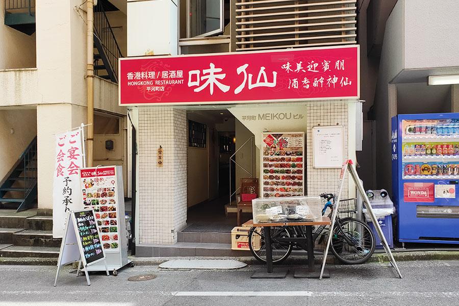 「味仙 平河町店」で「五目刀削麵(850円)」のランチ[半蔵門]