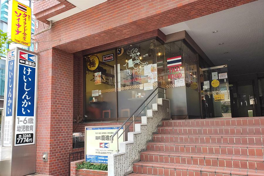 【閉店】「タイ国屋台食堂 ソイナナ 麹町店」で「トムヤムクンラーメン(800円)」のランチ