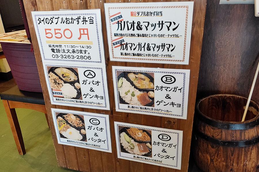 「タイ国屋台食堂 ソイナナ 麹町店」で「トムヤムクンラーメン(800円)」のランチ