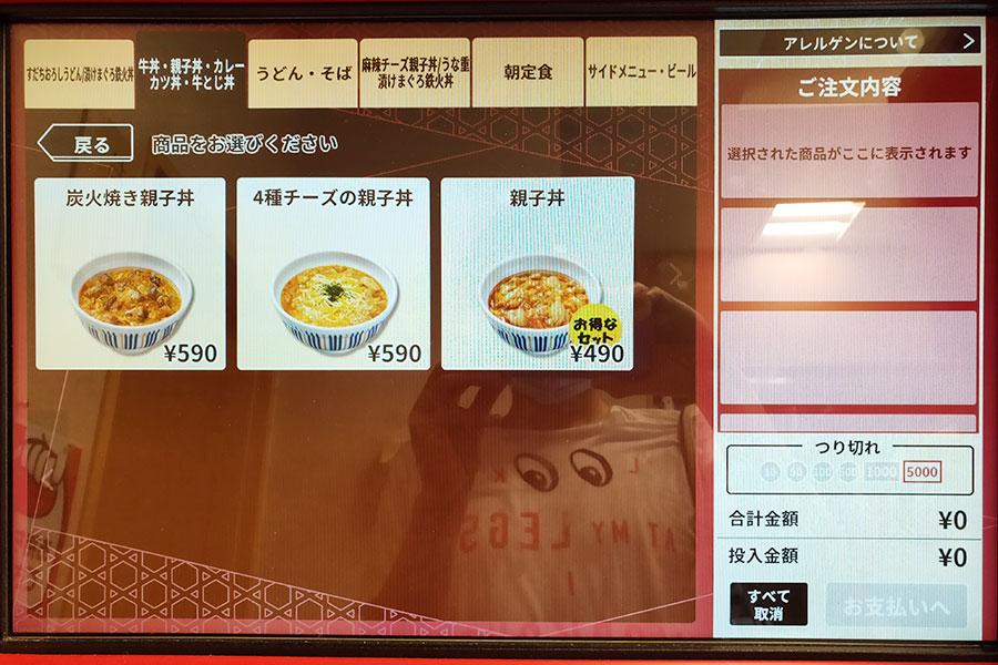「なか卯 四谷三丁目店」で「親子丼(490円)」